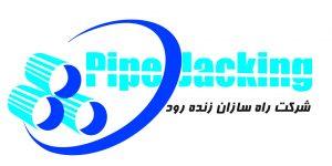 شرکت راه سازان زنده رود - پایپ جکینگ